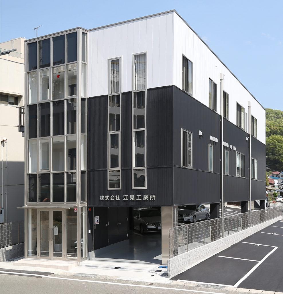 相生市 本社ビル